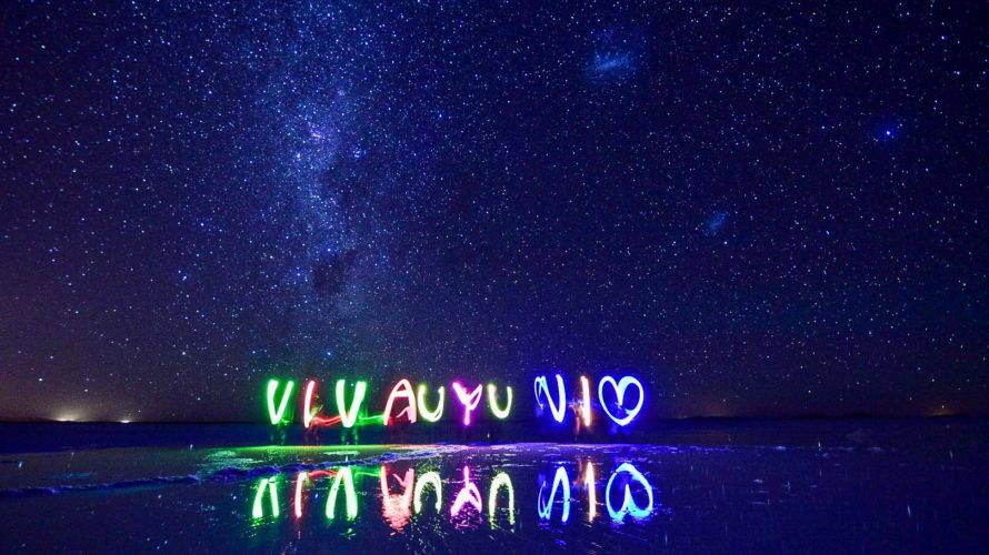 【DAY368・ボリビア 】ウユニ塩湖と満点の星空⭐️⭐️⭐️